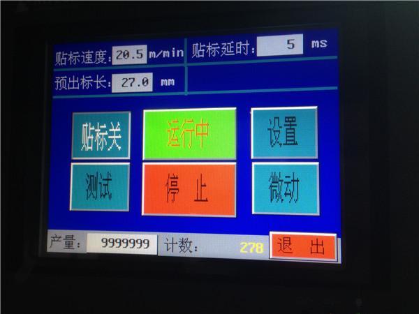 ہینگ ٹیگ / کارڈ / بیگ 200KG کے لئے خود چپکنے والی لیبلنگ مشین پیجنگ